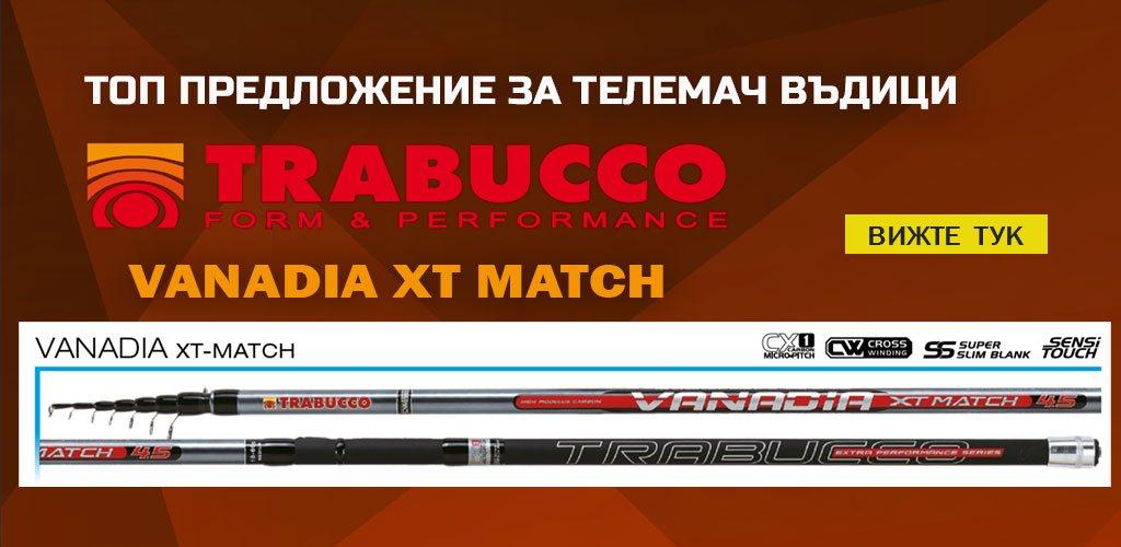 Телемач въдици Trabucco Vanadia XT Match