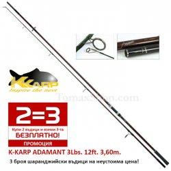 Промоция! 2 = 3! Шаранджийски въдици K-KARP ADAMANT 3,0Lbs. 3.60m.