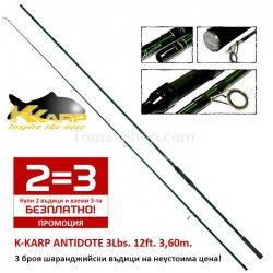 Промоция! 2 = 3! Шаранджийски въдици K-KARP ANTIDOTE 3Lbs. 3.60m.
