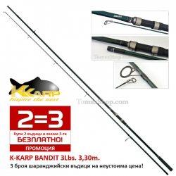 Промоция! 2 = 3! Шаранджийски въдици K-KARP BANDIT 3Lbs. 3.30m.