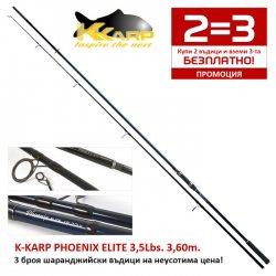 Промоция! Купи 2 = Вземи 3! Шаранджийски въдици K-KARP PHOENIX ELITE 3,5Lb. 3.60m.