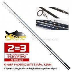 Промоция! 2 = 3! Шаранджийски въдици K-KARP PHOENIX ELITE 3,5Lb. 3.60m.
