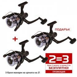 Промоция! 2 = 3! Комплект от 3 броя макари TOMAX OPTIMA RD 3000