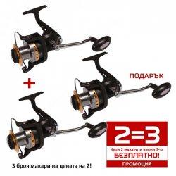 Промоция! 2 = 3! Комплект от 3 броя шаранджийски макари TOMAX MUSTANG FD 670