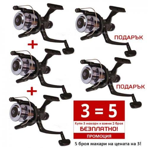 Промоция! 3 = 5! Комплект от 5 броя макари TOMAX OPTIMA RD 5000 - Риболовни принадлежности TomaxShop ®