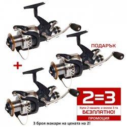 Промоция! 2 = 3! Комплект от 3 броя байтрънър макари TOMAX PARTNER FR 650