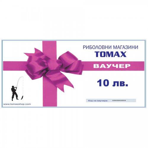 Ваучер за подарък 10лв. - Риболовни принадлежности TomaxShop ®